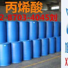 山东工业级丙烯酸生产厂家高纯丙烯酸价格供应商价格图片
