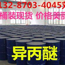 山东高纯异-丙-醚生产厂家异-丙-醚生产企业工业级异-丙-醚厂家直销价格低图片
