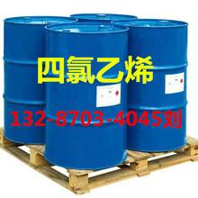 四氯-乙-烯生产厂家齐鲁石化四氯-乙-烯多少钱一吨高纯四氯-乙-烯价格图片
