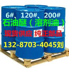 国标溶剂油生产厂家工业级6#、120#、200#溶剂油多少钱一吨溶剂油价格图片