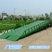 定制移動式液壓登車橋集裝箱裝卸貨平臺叉車過橋升降機斜坡登高橋