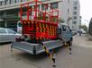 车载升降机电动液压升降平台移动剪叉式高空作业路灯维修车4-20米