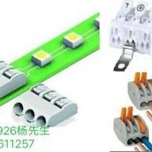 各种免螺丝接线端子LED连接器