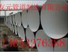 大口径环氧煤沥青防腐钢管友元管道发展高端化品质