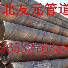 污水处理用螺旋钢管价格友元管道不含税价格