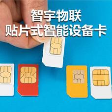 安防流量卡批发,安防流量卡,安防流量卡价格,安防流量卡价格多少