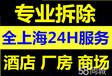 上海专业拆除酒店厂房KTV商场办公楼家装