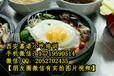 哪家韩国石锅拌饭技术培训专业?黄焖鸡米饭技术加盟