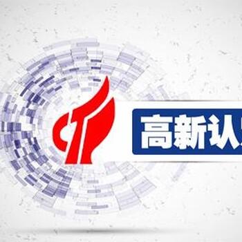 江蘇省高新技術產品認定
