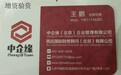 北京16年投资管理公司转让