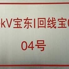 河南郑州电力标牌厂家_河南新蒲牌板厂