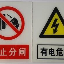河南电力标牌设计公司河南新蒲牌板