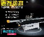 供应石家庄远通安刻安刻牌自动化彩晶立线机立线机-自动化彩晶立线机立线机产品