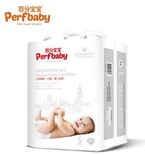 百分宝宝纸尿裤纸尿片大环腰系列母婴用品性价比最高图片