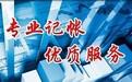 工商注册、工商变更、公司转让、财务代理、税务咨询
