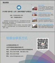 2017年第7届中国(重庆)国际孕婴童产业博览会