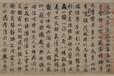 倪瓒楷书静寄轩诗文轴最近几年的成交记录?