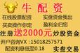 广东省深圳市龙华新区金股配有限公司