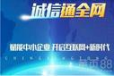 台州诚信通办理如何获得更多流量台州阿里巴巴授权渠道推广商图片