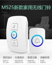 家用无线智慧门铃M525
