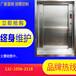 导轨式传菜机液压升降平台家用电梯传菜机酒店幼儿园传菜机