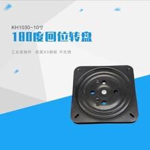 广东优质五金转盘厂家直销10寸双轴180度回位转盘五金转盘图片
