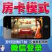 郑州房卡模式棋牌游戏专业开发房卡模式游戏开发