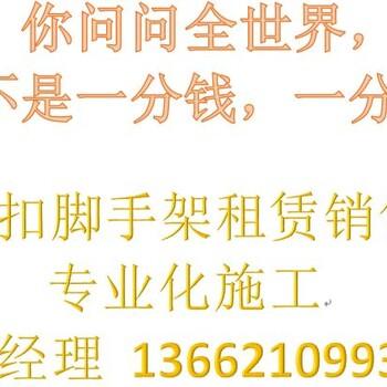 中国脚手架租赁销售施工交流群邀请您加入
