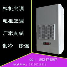 工业空调配电箱配电柜电气柜空调600W700W800W