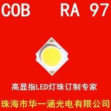 华一涵倒装COB光源高显指大功率灯珠CRI96以上高显指LED灯珠订制专家