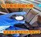 马鞍山电缆回收公司