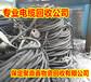 陕西西安电缆回收公司