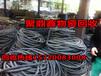 雙柏電纜回收-(今日)雙柏光伏電纜回收價格
