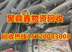 清水河电缆回收√公司回收热线