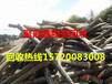 阿合奇電纜回收-(今日)阿合奇電纜線回收價格