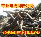 清徐電纜回收-(今日)清徐通訊電纜回收價格