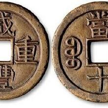 济南去哪里鉴定古钱币