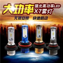 厂家直销价格优专业生产LED汽车大灯雾灯量大从优图片
