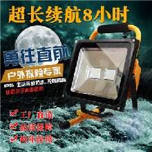 LED投光灯PSE认证充电便携84W户外照明工矿防水大功率布景投射灯图片