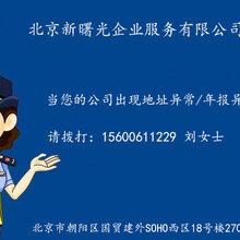 北京影視投資有限公司轉讓