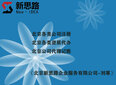 合资商业保理公司转让带北京分公司图片