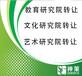 北京中醫研究院轉讓條件