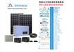 SunnySky太阳能离网智能离网发电系统2KW