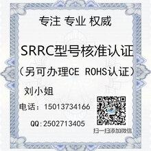 深圳蓝牙音箱耳机路由器SRRC认证怎么做?要多久?