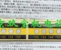 温度标贴原装日本NIGK日油技研工业测温带5E-75,5E-100