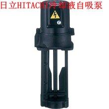 日本进口日立HITACHI冷却泵CP-S186南京玖宝直销图片