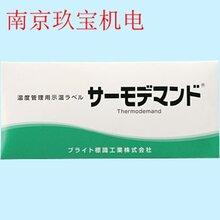 CR-65日本进口bright标识工业测温纸5R-60CR-1053R-55图片