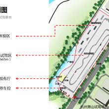 杭州萧山两万平汽车试驾场地,试驾道具最新进程