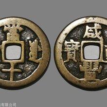 2020年精品铜币咸丰重宝当十图片