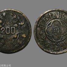 2020年精品钱币中心川字币图片